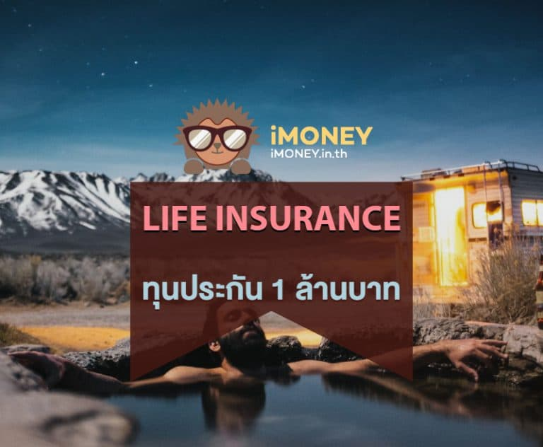 ประกันชีวิตทุนประกัน1ล้านบาท-banner-imoney-768x632 (1)