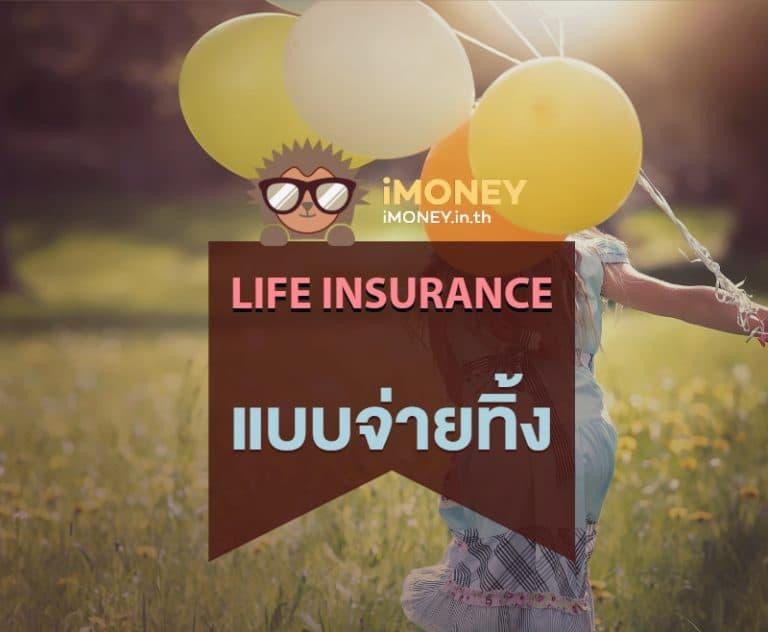 ประกันชีวิตแบบจ่ายทิ้ง-banner-imoney-768x632 (1)