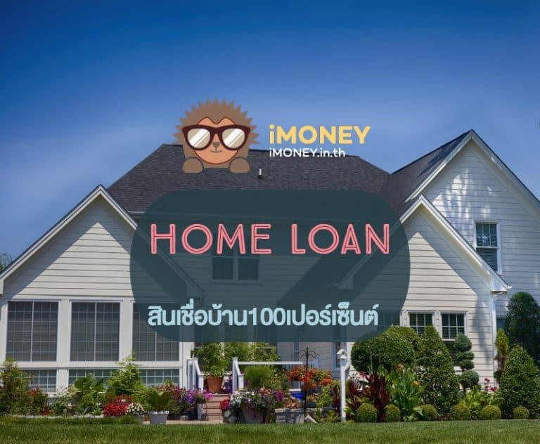 สินเชื่อบ้าน100เปอร์เซ็นต์-banner-imoney-768x632 (1)