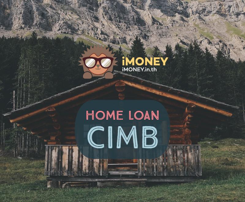 สินเชื่อบ้านcimb-banner-imoney