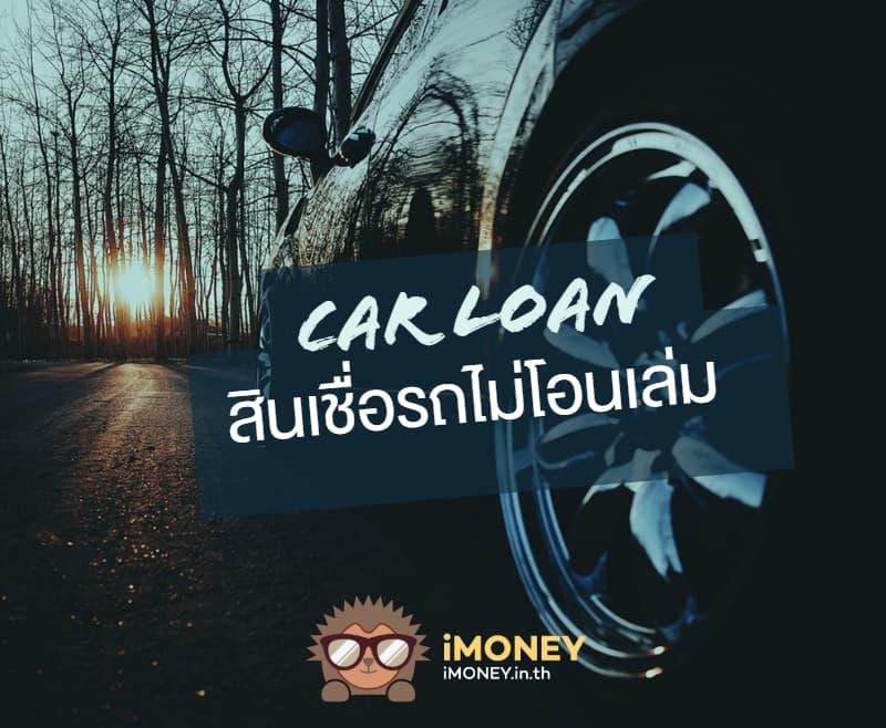 สินเชื่อรถไม่โอนเล่ม-banner-imoney (1)