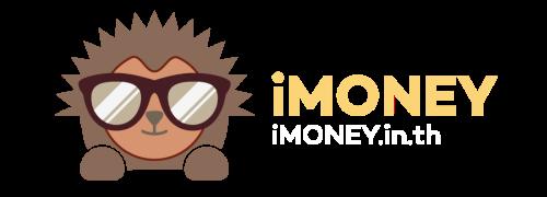 การเงินมีปัญหา ปรึกษา iMoney – iMoney.in.th