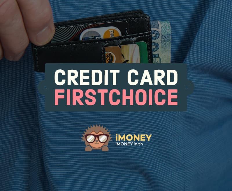 บัตรเครดิตกรุงศรีเฟิร์สช้อยส์-banner-imoney-optimized