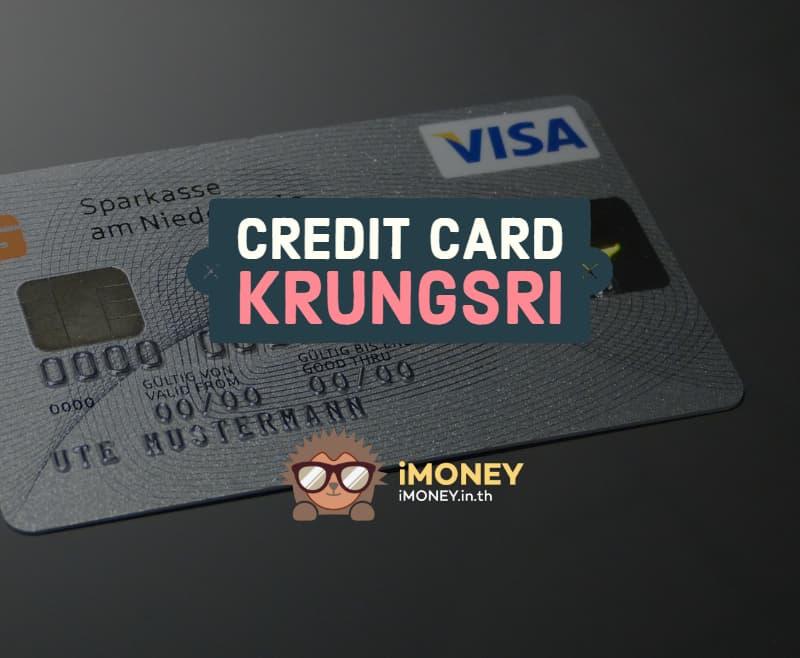 บัตรเครดิตกรุงศรี-banner-imoney-optimized