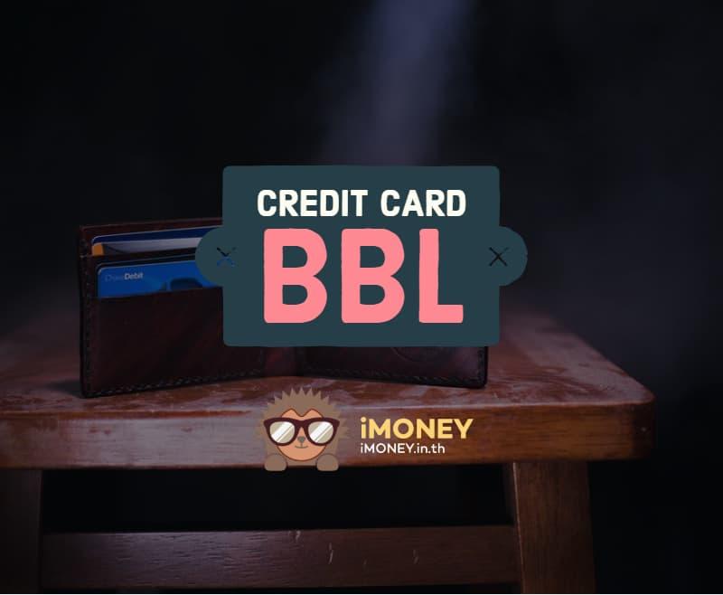 บัตรเครดิตกรุงเทพ-banner-imoney-optimized