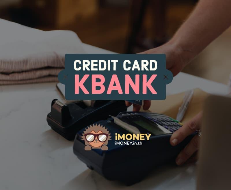 บัตรเครดิตกสิกร-banner-imoney-optimized