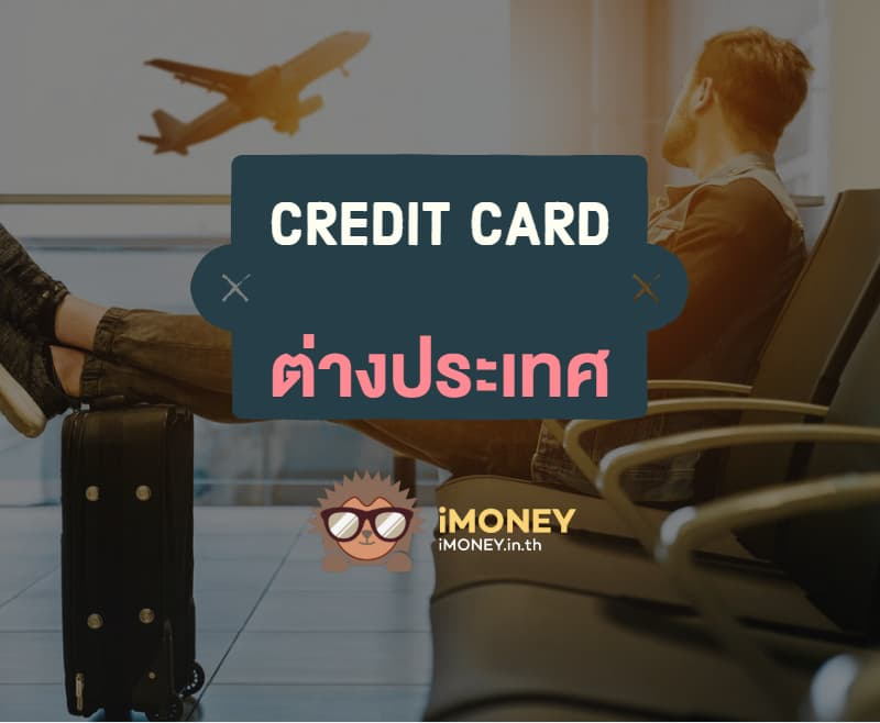 บัตรเครดิตต่างประเทศ-banner-imoney-optimized