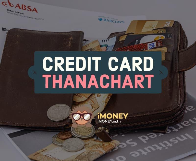 บัตรเครดิตธนชาต-banner-imoney-optimized