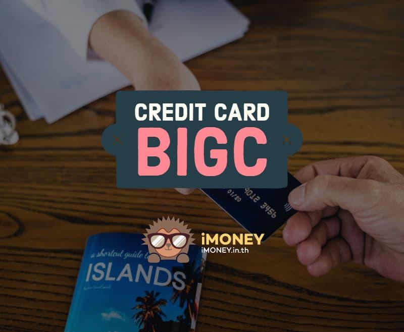 บัตรเครดิตบิ๊กซี-banner-imoney-optimized