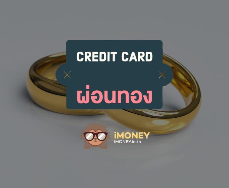 บัตรเครดิตผ่อนทอง-banner-imoney-optimized