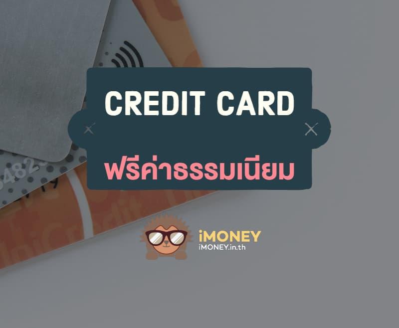 บัตรเครดิตฟรีค่าธรรมเนียม-banner-imoney-optimized