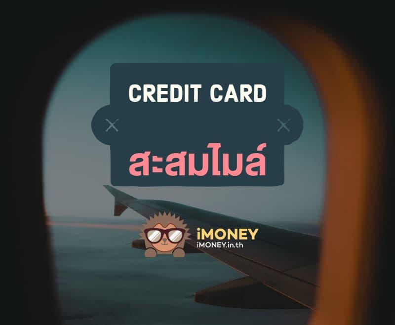 บัตรเครดิตสะสมไมล์-banner-imoney-optimized