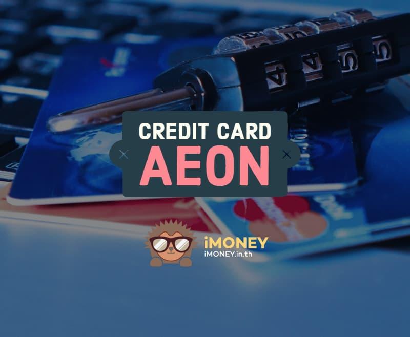 บัตรเครดิตอิออน-banner-imoney-optimized