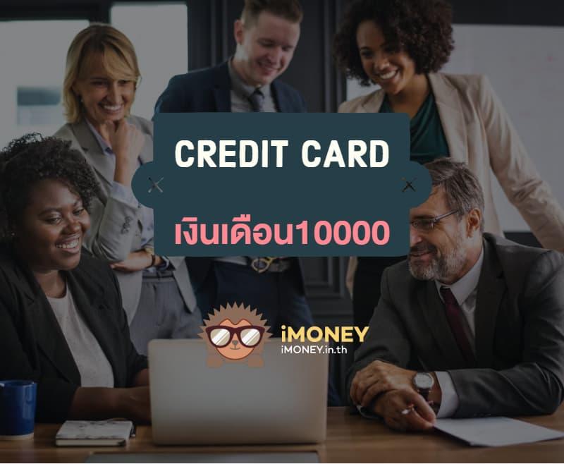 บัตรเครดิตเงินเดือน10000-banner-imoney-optimized