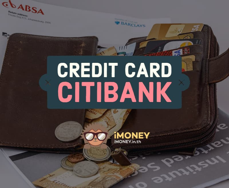 บัตรเครดิตcitibank-banner-imoney-optimized