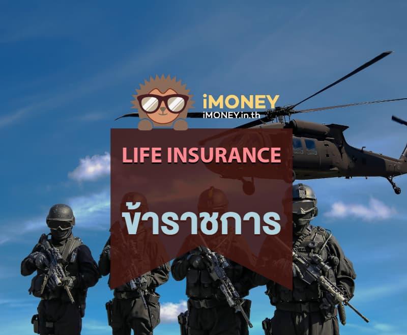 ประกันชีวิตข้าราชการ-banner-imoney (1)