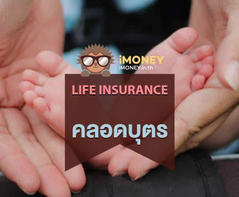 ประกันชีวิตคลอดบุตร-banner-imoney-768x632 (1)