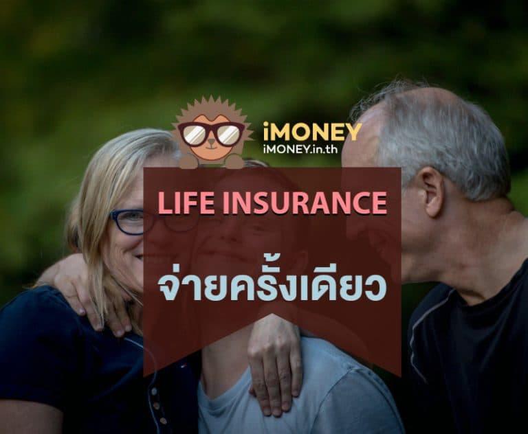 ประกันชีวิตจ่ายครั้งเดียว-banner-imoney-768x632 (1)
