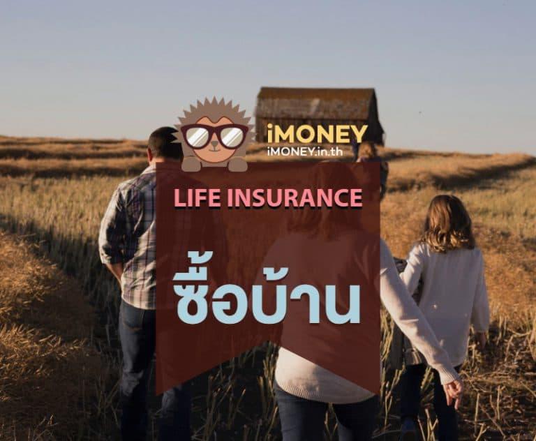 ประกันชีวิตซื้อบ้าน-banner-imoney-768x632 (1)