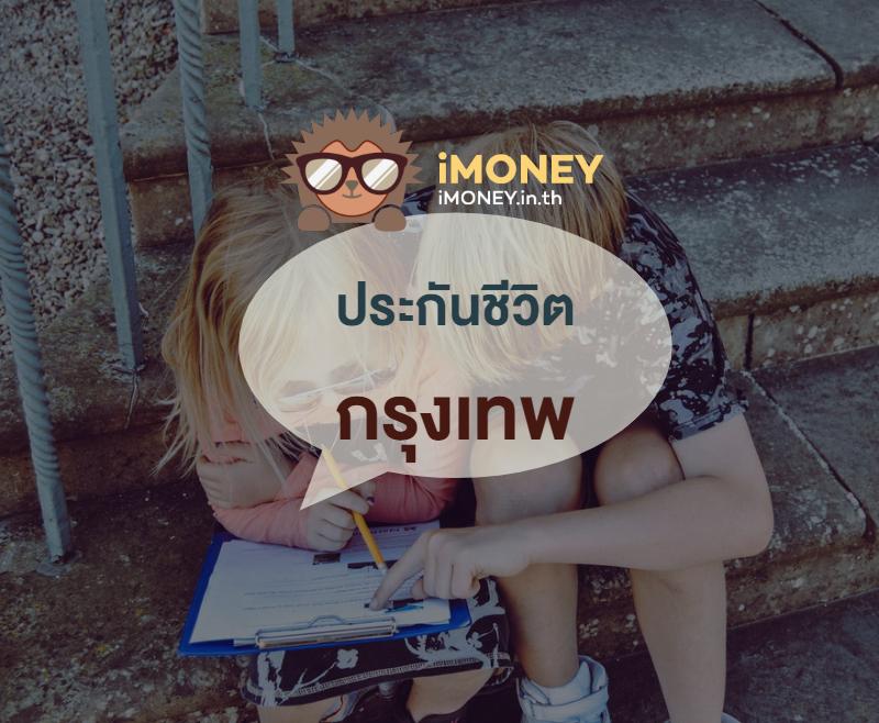 ประกันชีวิตธนาคารกรุงเทพ-banner-imoney