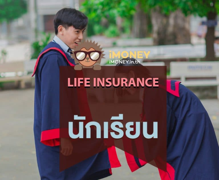 ประกันชีวิตนักเรียน-banner-imoney-768x632 (1)