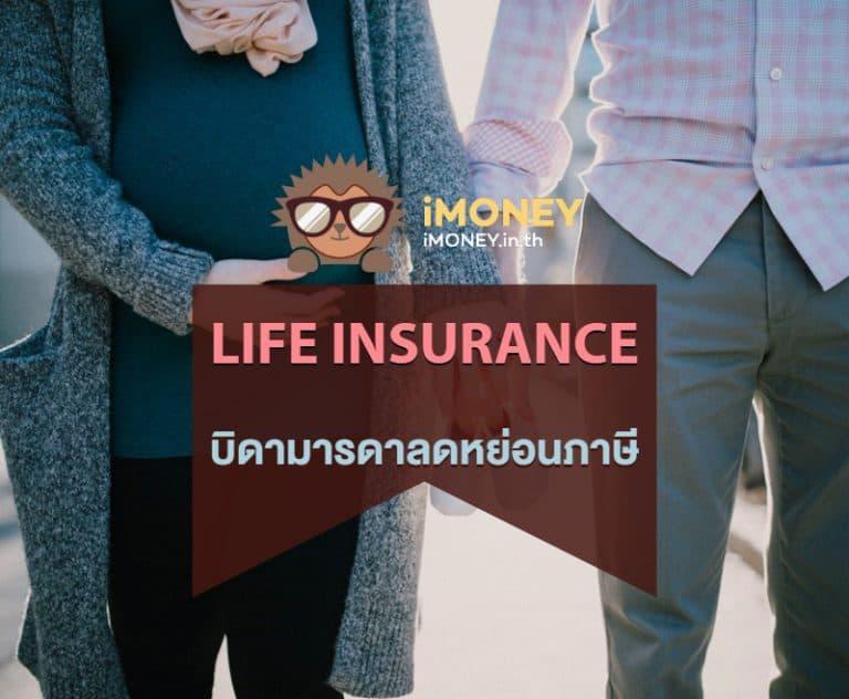 ประกันชีวิตบิดามารดาลดหย่อนภาษี-banner-imoney-768x632 (1)