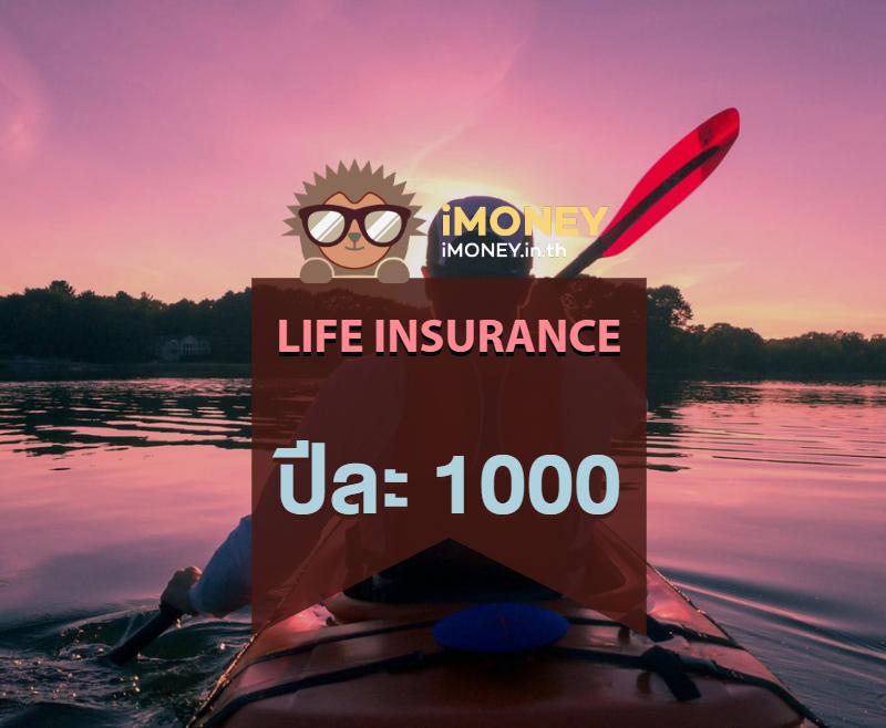 ประกันชีวิตปีละ1000-banner-imoney