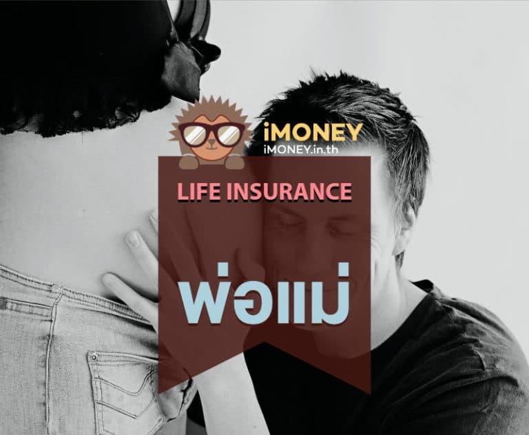ประกันชีวิตพ่อแม่-banner-imoney-768x632 (1)