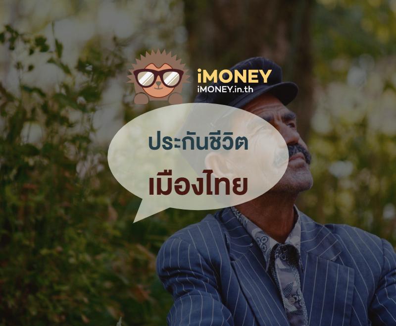 ประกันชีวิตเมืองไทย-banner-imoney