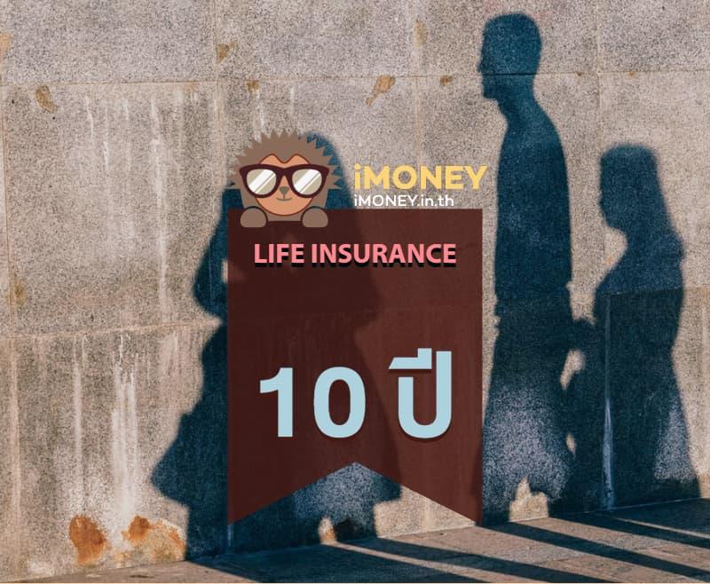 ประกันชีวิต10ปี-banner-imoney (1)