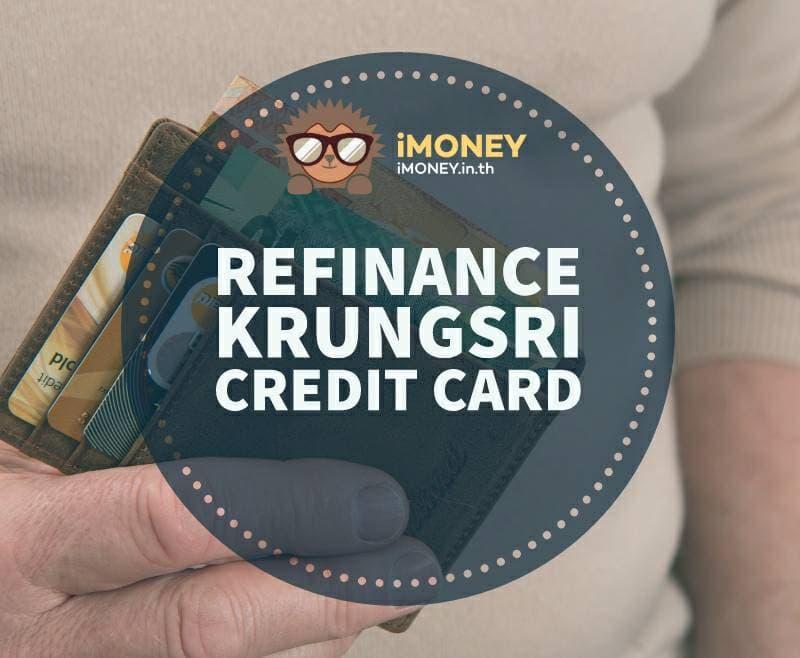 รีไฟแนนซ์บัตรเครดิตธนาคารกรุงศรี-banner-imoney (1)