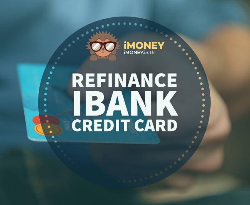 รีไฟแนนซ์บัตรเครดิตธนาคารอิสลาม-banner-imoney (1)