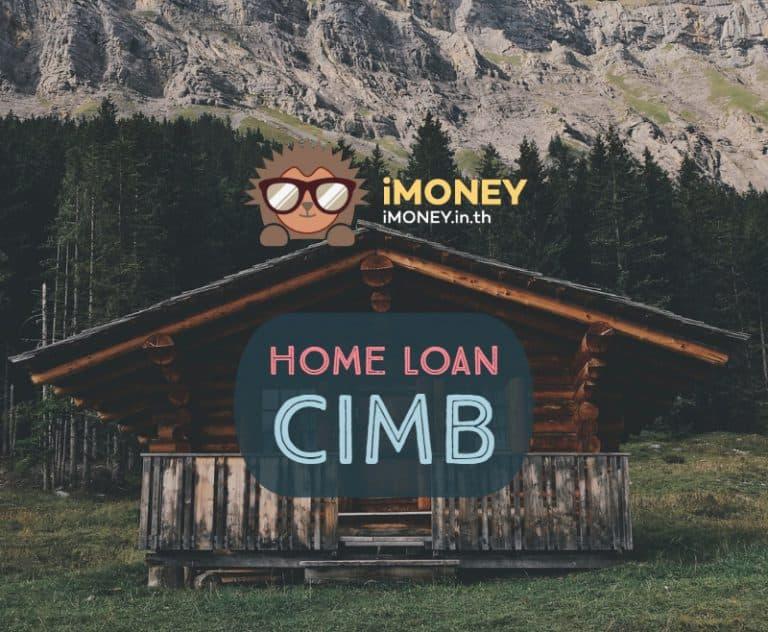 สินเชื่อบ้านcimb-banner-imoney-768x632 (1)