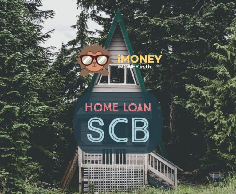 สินเชื่อบ้านscb-banner-imoney-768x632 (1)