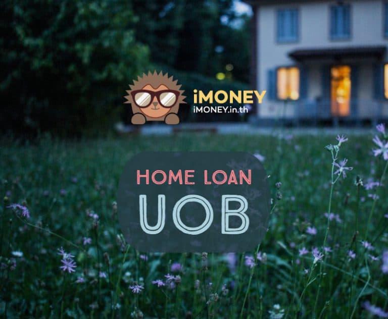 สินเชื่อบ้านuob-banner-imoney-768x632 (1)