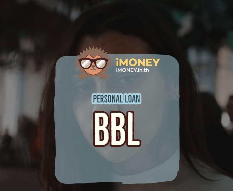 สินเชื่อส่วนบุคคลธนาคารกรุงเทพ-banner-imoney1