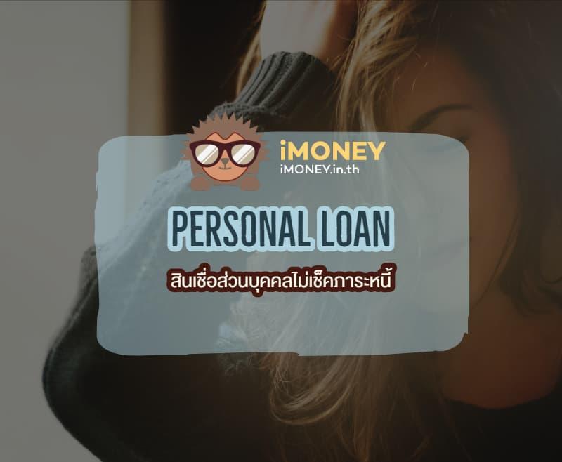 สินเชื่อส่วนบุคคลไม่เช็คภาระหนี้-banner-imoney (1)