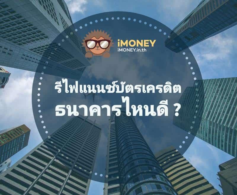 รีไฟแนนซ์บัตรเครดิตธนาคารไหนดี - imoney