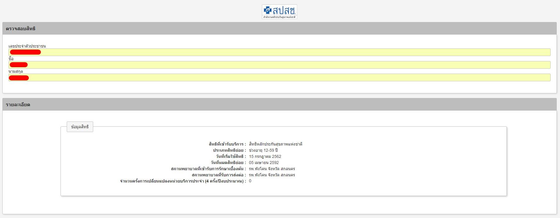 รายละเอียดสิทธิ์การรักษาในเว็บไซต์ สปสช