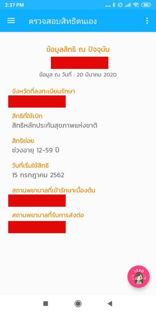 รายละเอียดสิทธิ์การรักษาใน App สปสช