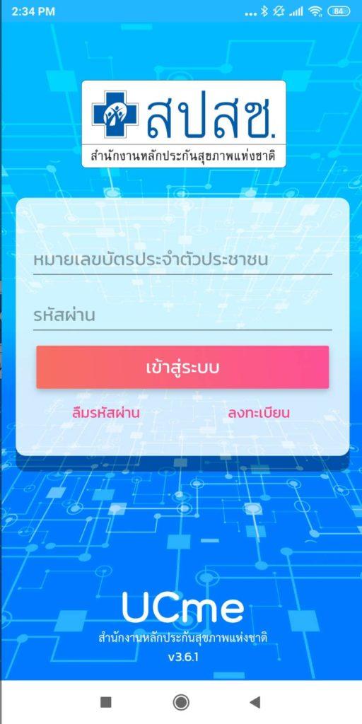 หน้า login App สปสช
