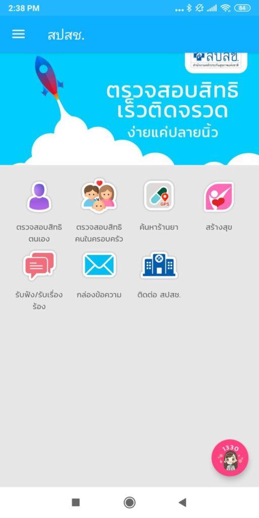 เมนูอื่นๆ ใน App สปสช