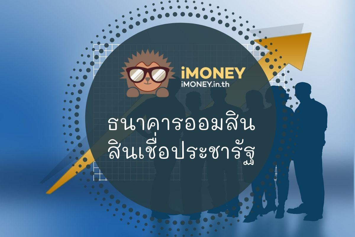 ธนาคารออมสิน สินเชื่อประชารัฐ-iMoney