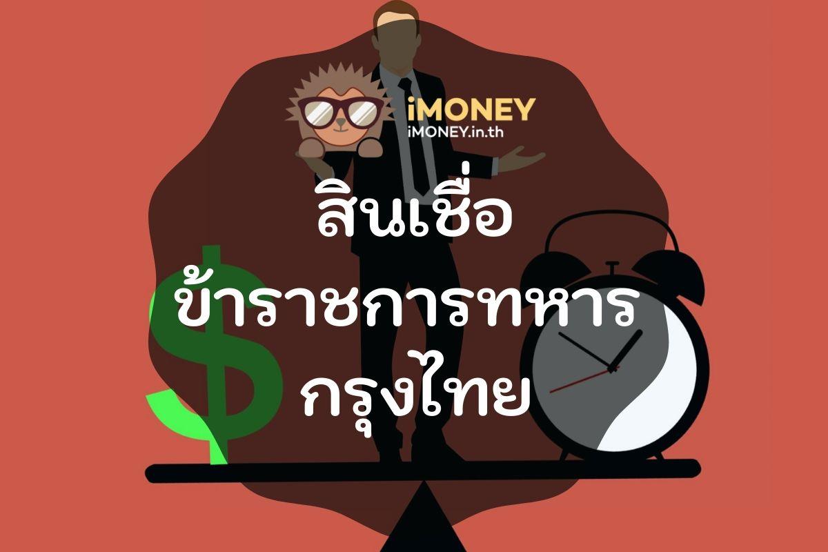 สินเชื่อข้าราชการทหารกรุงไทย-iMoney