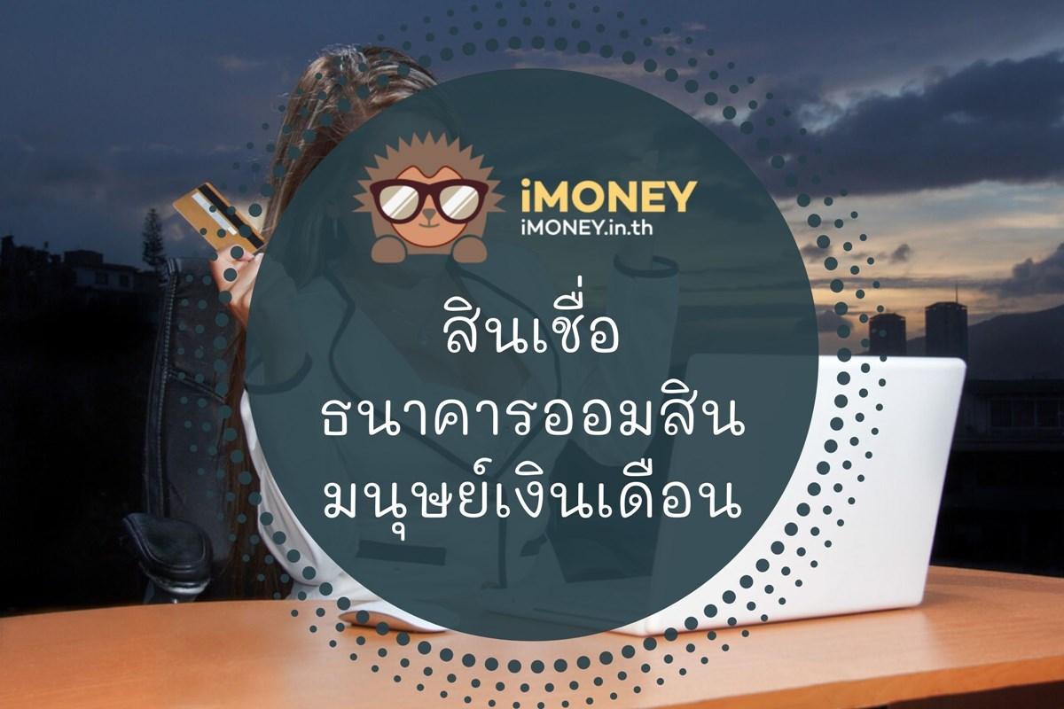 สินเชื่อธนาคารออมสินมนุษย์เงินเดือน-iMoney