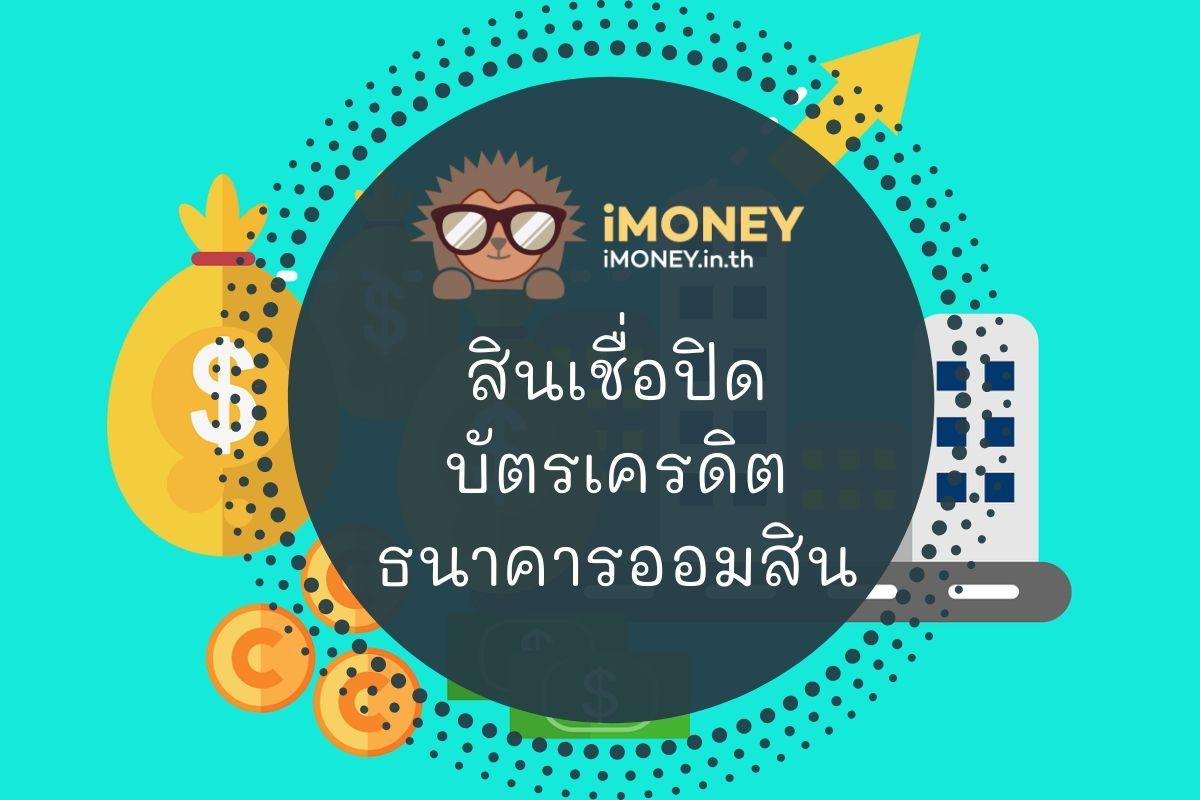 สินเชื่อปิดบัตรเครดิต ธนาคารออมสิน-imoney