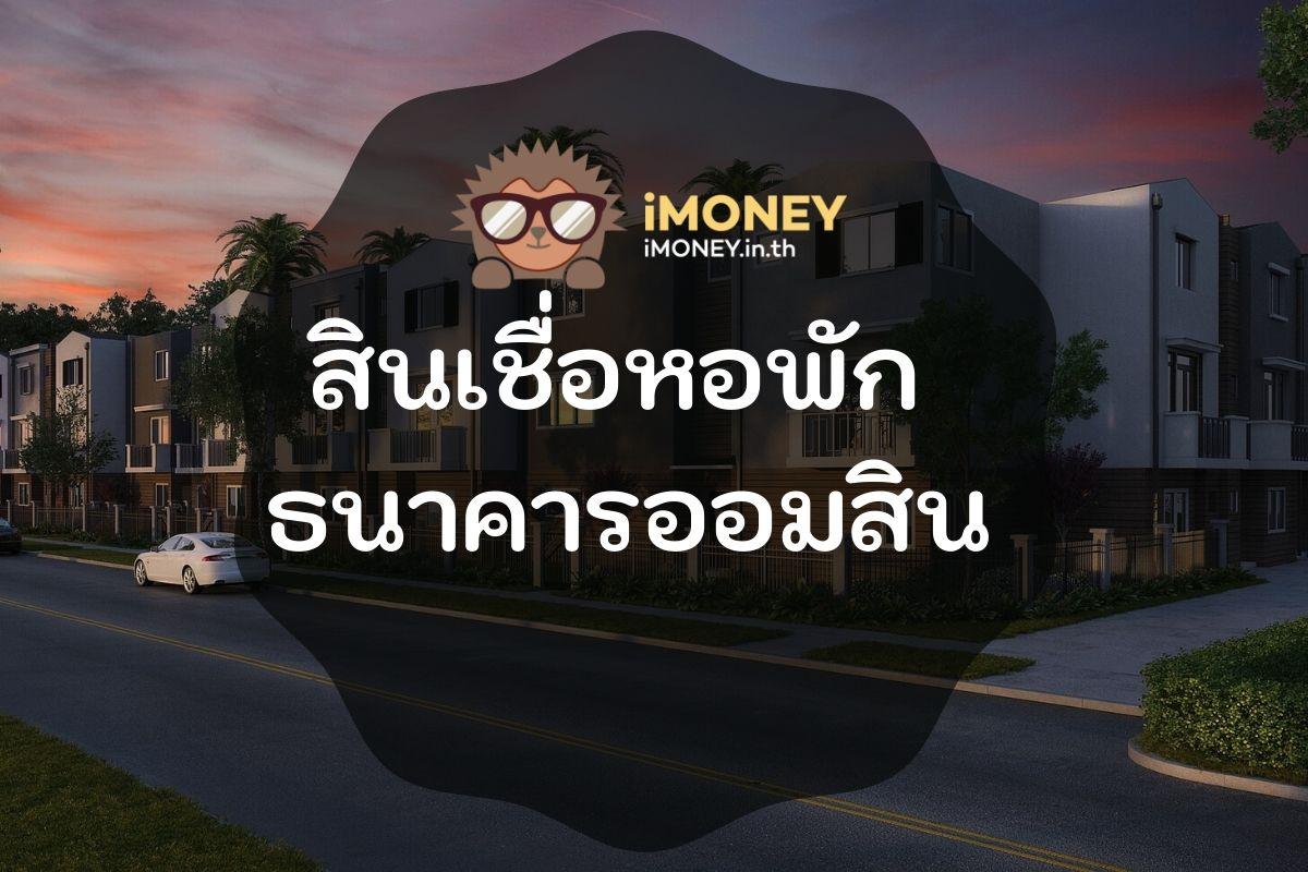 สินเชื่อหอพัก ธนาคารออมสิน-imoney