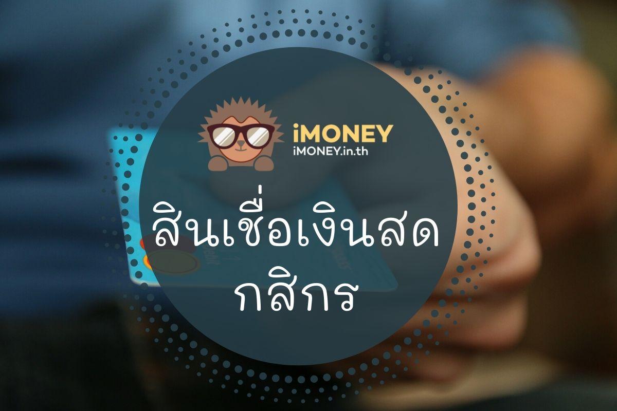 สินเชื่อเงินสดกสิกร-iMoney
