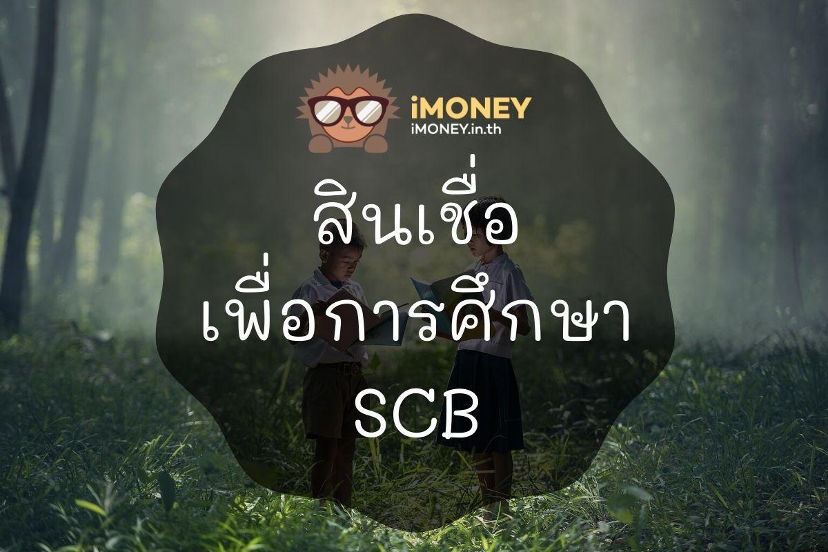 สินเชื่อเพื่อการศึกษา SCB-iMoney