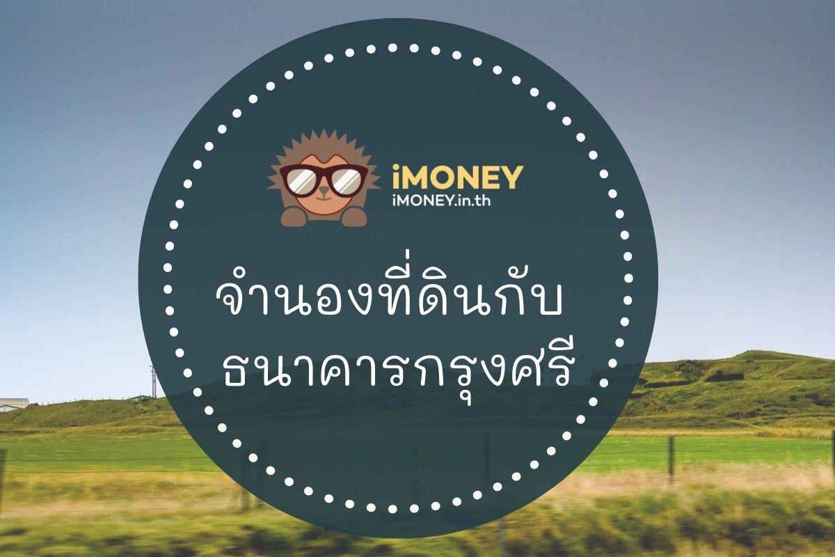 จำนองที่ดิน กับ ธนาคารกรุงศรี-สินเชื่อบ้าน-iMoney